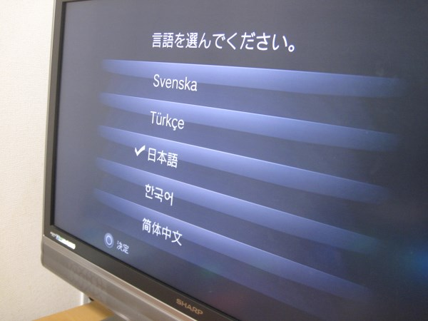 vitatv_language_selection