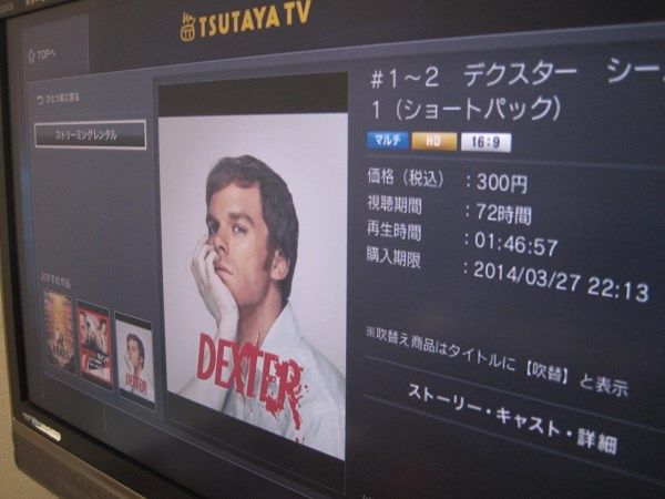VOD is extremely expensive in Japan, the tsutaya offer on the VitaTV is no exception. Thanks, but no thanks
