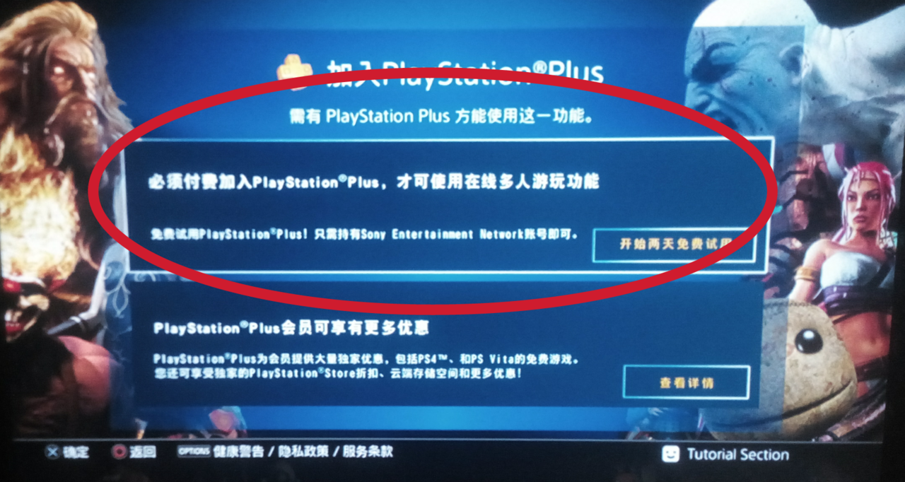 PS4 - How to play online in main account without PS+, Free